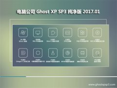 电脑公司GHOST XP SP3 安全纯净版【v201701】