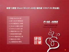 新萝卜家园Ghost Win10 X64位 超纯装机版V2017年01月(免激活)