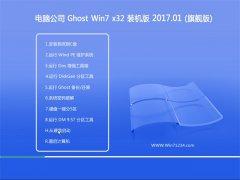 电脑公司GHOST Win7 x32位 清爽装机版V201701(免激活)