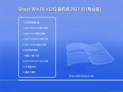 技术员联盟Ghost Win10 x32位 完美装机版2017.01(永久激活)