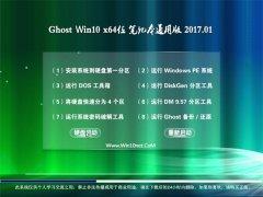 999宝藏网Ghost Win10 (64位) 笔记本通用版v2017.01(自动激活)