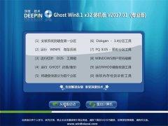 深度技术Ghost Win8.1 X32位官方稳定版2017V01(无需激