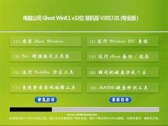 电脑公司Ghost Win8.1 X32纯净标准版2017.01(完美激活