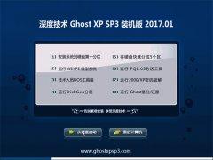 深度技术GHOST XP SP3安全稳定版  [V2017.01月]