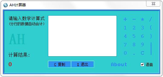 AH计算器(AH Calculator) V4.12