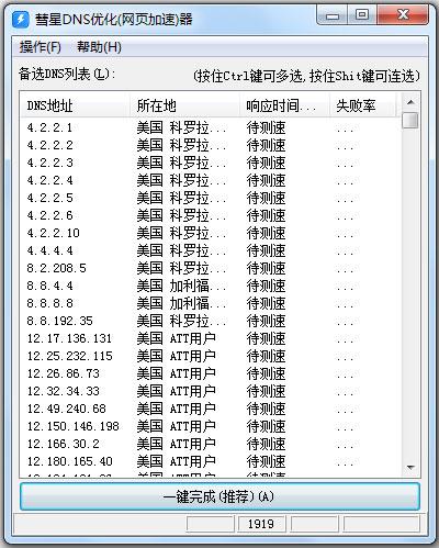 彗星DNS优化器(网页加速器) V1.2.0.0
