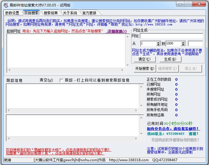 易邮件地址搜索大师 V7.00.05 绿色版