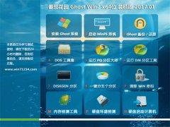 番茄花园GHOST Win7 64位装机旗舰版 v2017.01月(自动激活)
