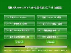 雨林木风GHOST Win7 X64位旗舰稳定版V2017年01月(无需激活)