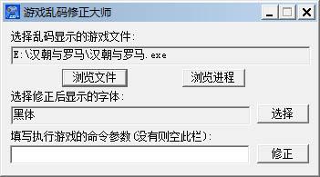 游戏乱码修正大师 V1.0