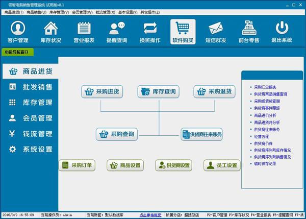 领智电脑行业管理系统 V8.1