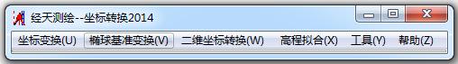 经天测绘坐标转换 V2014.0.0.73 绿色版