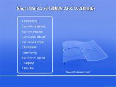 电脑店Ghost Win8.1 x64位 极速装机版2017V02(无需激