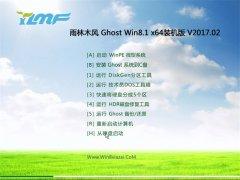 雨林木风Ghost Win8.1 X64位 稳定装机版2017.02(免激