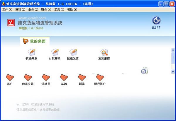 维克货运物流管理系统 V1.0.130116 单机版