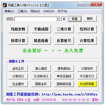 小孟测量工具3.0版 V5.12.12