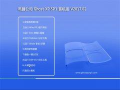 电脑公司GHOST XP SP3 好用装机版【2017V02】