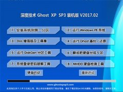 深度技术GHOST XP SP3 最新装机版【v2017年02月】