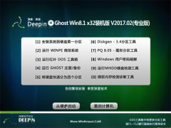 深度技术Ghost Win8.1 X32 精选装机版V201702(无需激活)