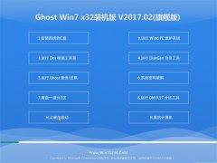 风林火山GHOST Win7 X32增强装机版2017v02(永久激活)