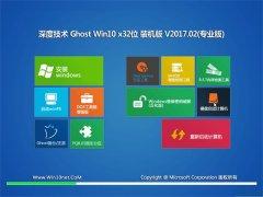 深度技术Ghost Win10 x32 热门装机版V201702(免激活)