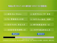 电脑公司GHOST WIN7 x64精选装机版v2017.02(免激活)