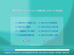 番茄花园Ghost Win8.1 X64 安全装机版V201702(绝对激
