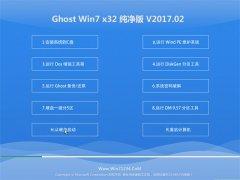 999宝藏网GHOST WIN7 (32位)精选纯净版2017.02月(激活版)