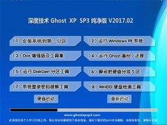 深度技术GHOST XP SP3 精致纯净版【V201702】