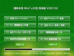 雨林木风GHOST WIN7 (X32)精致纯净版2017.02月(绝对激活)