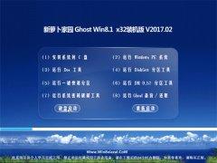 新萝卜家园Ghost Win8.1 X32 安全装机版2017.02(永久激活)