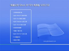 电脑公司GHOST XP SP3 官方纯净版【v2017.02月】