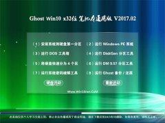 电脑店Ghost Win10 x32 完美笔记本通用版v201702(完美激活)