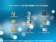 中关村Ghost Win8.1 X32 推荐笔记本通用版V2017年02月(绝对激活)