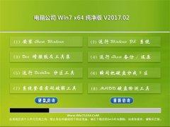 电脑公司GHOST Win7 X64位超纯纯净版V201702(免激活)