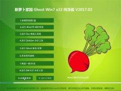 新萝卜家园GHOST WIN7 X32精选纯净版2017V02(永久激活)