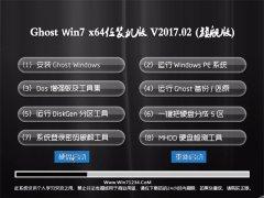 电脑店GHOST WIN7 (64位)特别装机版2017年02月(自动激活)