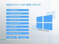 电脑公司GHOST WIN7 (32位)王牌纯净版2017V02(永久激活)