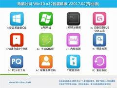 电脑公司Ghost Win10 X32位 热门装机版2017V02(绝对激