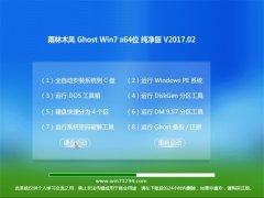 雨林木风GHOST Win7 (X64)稳定纯净版v201702(无需激活)