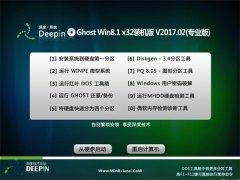 深度技术Ghost Win8.1 32位 纯净标准版2017年02月(绝