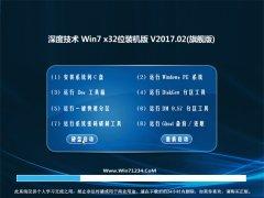 深度技术GHOST Win7 32位装机旗舰版 V2017年02月(免激活)