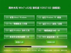 雨林木风GHOST Win7 X32位装机特别版2017v02(完美激活)