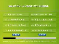 电脑公司GHOST WIN7 (X64)驱动增强版V201702(完美激活)