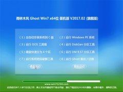 雨林木风GHOST WIN7 64位官方原版V201702(绝对激活)