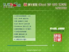 新萝卜家园GHOST XP SP3 增强修正版【v2017.02】
