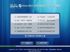 深度技术GHOST WIN7 X64位经典极速版2017年02月(完美激活)