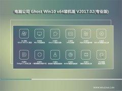电脑公司Ghost Win10 X64位 快速优化版V2017.02月(永久激活)