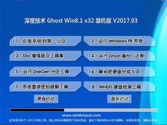 深度技术Ghost Win8.1 x32 完美装机版2017v03(激活版)