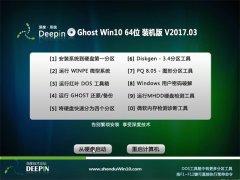 深度技术Ghost Win10 x64位 全新装机版2017V03(免激活)